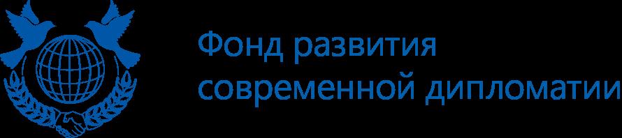 Фонд развития современной дипломатии